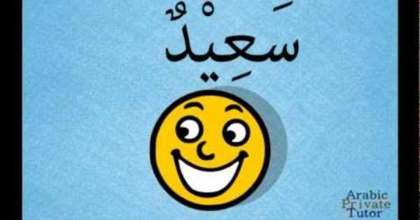 Arabic Opposite Words Arabic Private Tutor صحيح خطأ حسن سيئ جميلا قبيحا كبير صغير حب كره سعيد حزين Learning Arabic Learn Arabic Online Arabic Language
