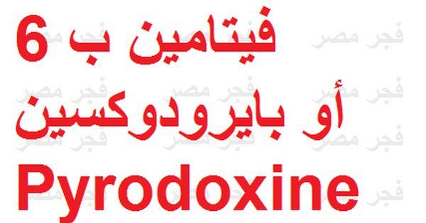 مصادر فيتمين ب 6 الغذاية فيتامين B 6 Math Arabic Calligraphy Calligraphy