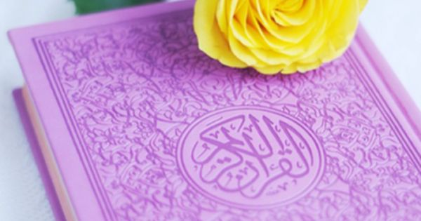 Pin On Quran Wallpaper