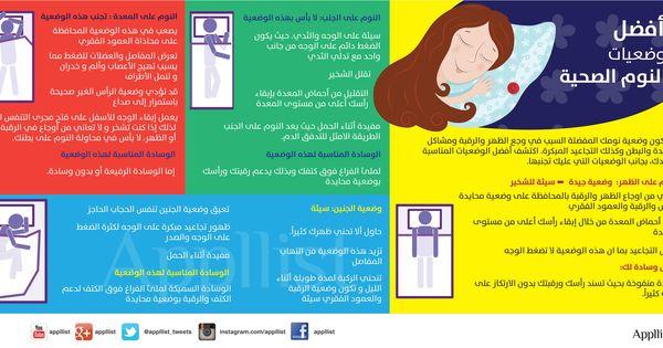 أفضل وضعيات النوم Health Fitness Sayings Health