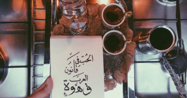 كان فنجانا واحدا عابرا للضيافة منك لكني بعدها أدمنت القهوة رائحة نكهة وذكرى كم أتمنى كل صباح ان أتناول فنجان Coffee Quotes Coffee Addict My Coffee