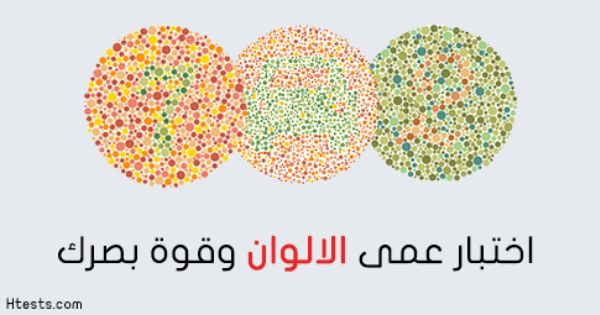 شبكة مصر اختبار عمى الالوان وقوة بصرك كل يوم حكمة