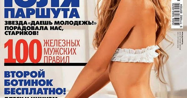 Yulia Parshuta So Hot in Maxim Russia | Shes Kute
