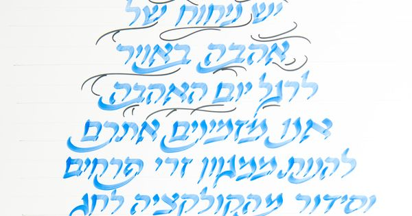 Hebrew calligraphy by jacob nadav calligraphy art Hebrew calligraphy art
