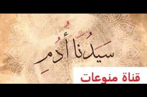قصص الأنبياء قصة ادم عليه السلام قناة منوعات In 2020 Calligraphy Arabic Calligraphy Arabic