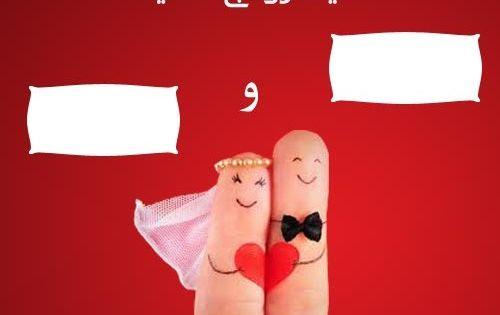 اكتب اسمك واسم زوجتك على صورة عيد زواج سعيد اجمل صور التهنئة Happy Anniversary Happy Anniversary Cards Anniversary Cards