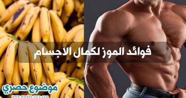 فوائد الموز للبشرة فوائد الموز للشعر ظبط الهضم لديك فوائد الموز للاطفال فوائد الموز للضغط فوائد الموز للحمل فوائد الموز قبل النوم Banana Blog Blog Posts