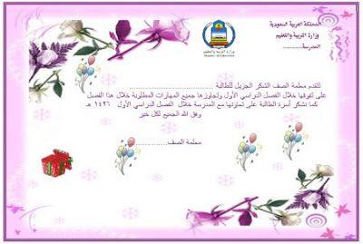 صور شهادة تقدير 2018 شهادات تقدير Word شهادات تقدير فارغة للطباعة Pink Wallpaper Iphone Certificate Background Flower Background Wallpaper