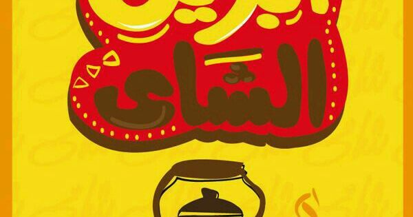 ابريق الشاي Pop Art Collage Tea Art Eid Stickers