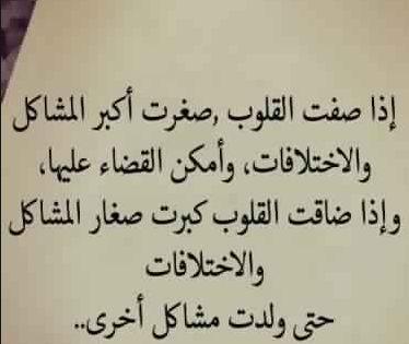خواطر عن الحياة 20 خاطرة معبرة ورائعة Math Math Equations Arabic Calligraphy