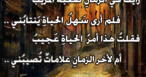 خواطر الشاعر أحمد وائل اشعار عن التعب Modern Hijab Fashion Poetry Life