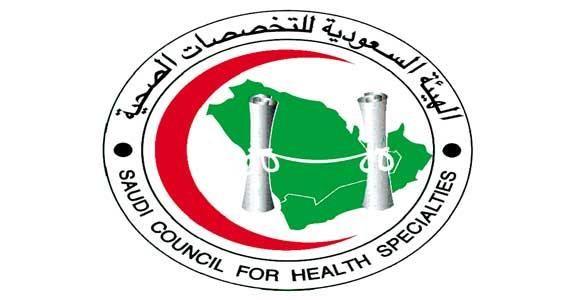 التخصصات الصحية تؤكد رقمنة الاختبارات النهائية لشهادة الاختصاص السعودية بالكامل صحيفة وطني الحبيب الإلكترونية Medical Specialties Nursing Notes General Surgery