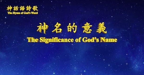 東方閃電 全能神教會神話語詩歌 神名的意義 讚美詩歌 探討東方閃電 hymn words youtube