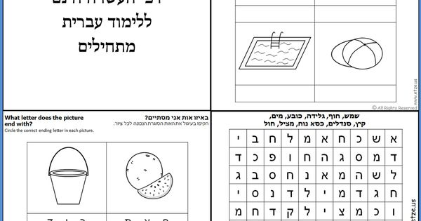 etze hebrew learning free worksheets beginners. Black Bedroom Furniture Sets. Home Design Ideas