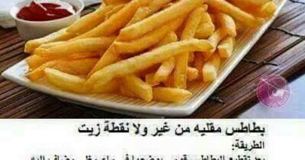 بطاطا مقلية من دون زيت Egyptian Food Food Recipies Food Receipes