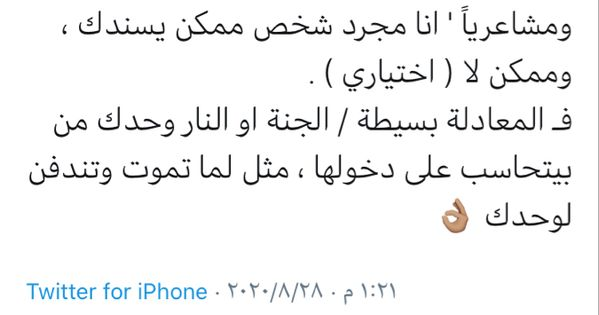 Pin By فاطمة الشمراني On اكتب In 2020