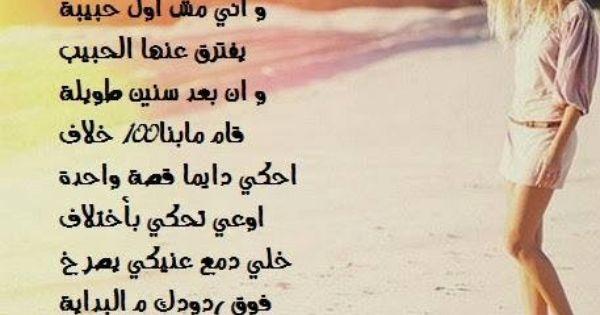 نص كلمة قصيدة لو قالولك ليه بعدنا بقلم شاعر الرومانسية الشاعر أيمن جبارة Blog Posts Blog