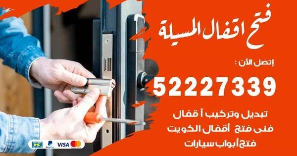 فتح اقفال المسيلة 52227339 نجار المسيله تركيب وتبديل اقفال In 2021