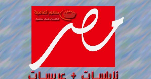 أحدث تردد قناة ام بي سي مصر 2016 نايلسات وعربسات Mbc Masr Company Logo Tech Company Logos Logos