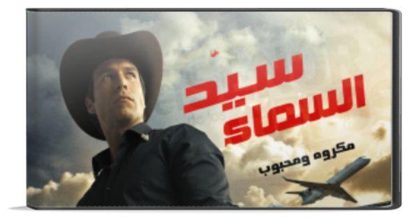 سي د السماء الموسم الأول الحلقة ٤ ترجمة عربية Tv Series Tv Shows Telenovelas