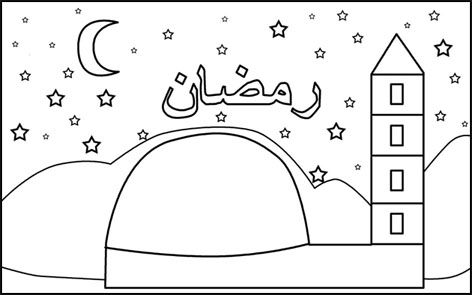 Pin By Bahiya Mahajna On Birthday Party Ideas Ramadan Activities Ramadan Kids Islamic Kids Activities