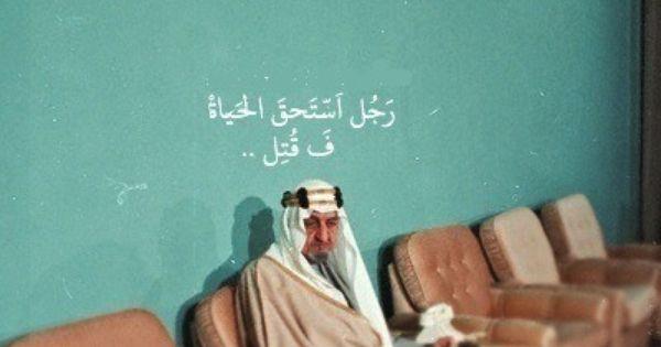 الملك فيصل بن عبدالعزيز رحمه الله Diy Canvas Art Art Music Saudi Men