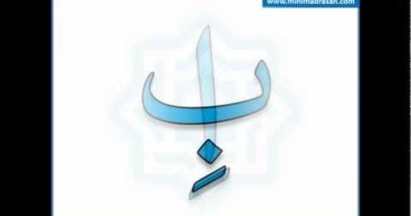 Arabic Alphabet With Kasra الحروف الهجائية بحركة الكسرة Learning Arabic Learn Arabic Online Teach Arabic