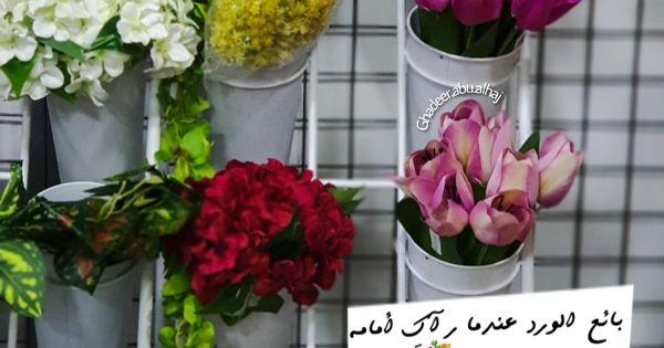 بائع الورد عندما رآك تفقد سلته Beautiful Nature Book Quotes Plants