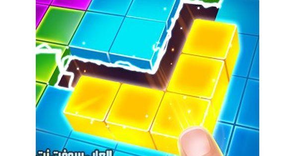 تحميل ألعاب بازل تركيب المربعات الملونة Download Puzzle Block Puzzle Cube Diy