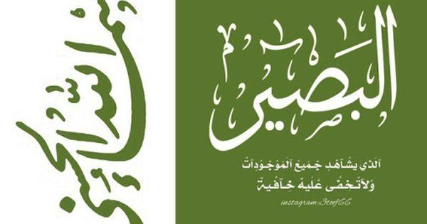 كلمة طيبة أسماء الله الحسنى 38 Kalima H Blog Photo Blog Tumblr