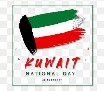 تصميم اليوم الوطني للكويت الكويت Png مواطن كويتي يوم الاستقلال الكويتي Png والمتجهات للتحميل مجانا In 2021 Kuwait National Day National Day Day