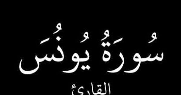 سورة يونس ١٠٩ آية مكتوبة بصوت وديع اليمني
