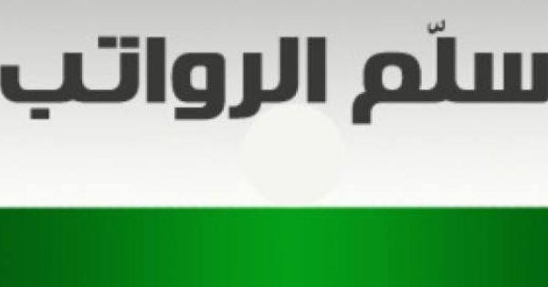 سلم الرواتب 1435 بالسعودية بعد زيادة الرواتب واضافة البدلات Gaming Logos Nintendo Wii Logo Logos