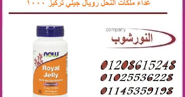 غذاء ملكات النحل رويال جيلي تركيز 1000 Royal Jelly Jelly Personal Care