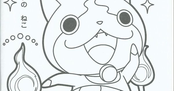 yoki coloring pages - photo#8