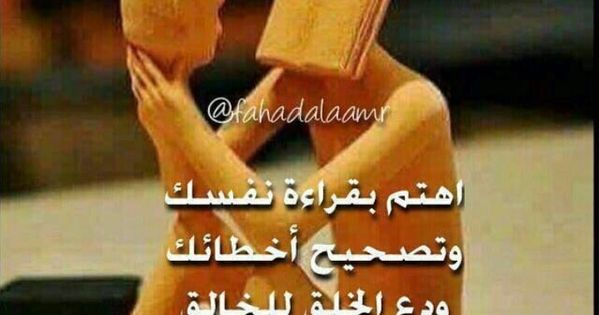 Pin By Lana Boulos On أنا في كلمات Arabic Quotes Funny Arabic Quotes Wisdom Quotes