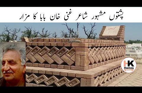 Ghani Khan Baba Mazar Ghani Khan Ashaar Pashto Shayari 118 Youtube Youtube Pashto Shayari Youtube Com