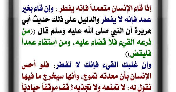 Desertrose حكم القيء Ramadan Ramadan Kareem Islam