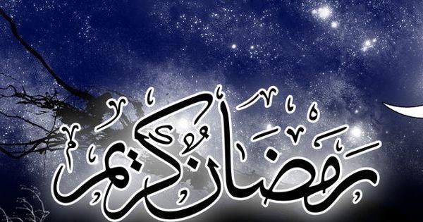 غلاف فيس ديني لشهر رمضان 2020 غلاف فيس بوك شهر رمضان 201 2020 Arabic Calligraphy Calligraphy Arabic