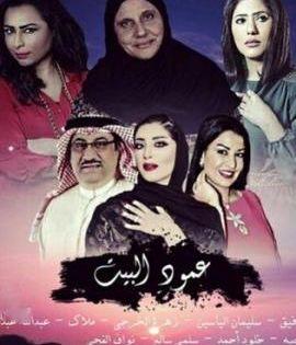 Hd1080 المسلسل الخليجي عمود البيت الحلقة 1 الاولي بجودة عالية Movie Posters Poster Movies