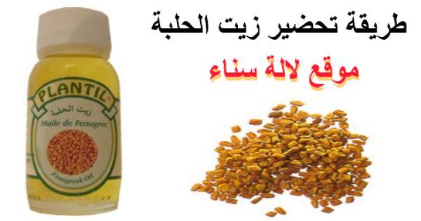 زيت الحلبة Mustard Bottle Face Care Moroccan Style