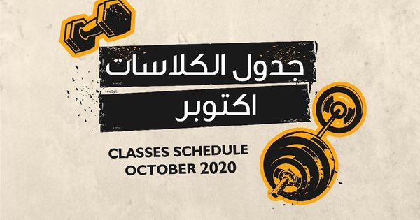 جدول الكلاسات لشهر اكتوبر ٢٠٢٠ Classes Schedule For October 2020 Jeddah Sari Street Before Jarir Bookstore Behind Of Alothaim Marke Class Schedule