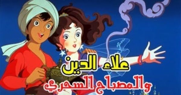 علاء الدين والمصباح السحري فيلم كرتون قصص عالمية كامل جودة عالية Youtube Family Guy Fictional Characters