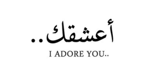 Pin By Krymsinthe On What I Like Arabic Quotes With Translation Love Words Arabic Quotes