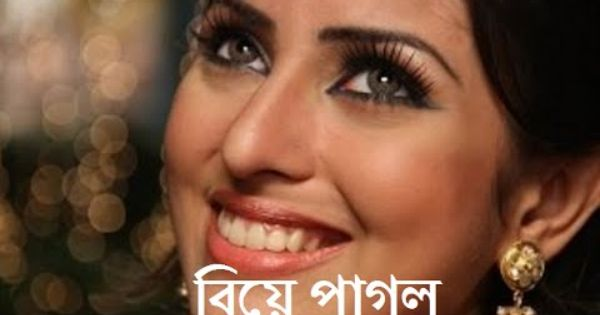 Bangla Eid Natok Biye Pagol বিয়ে পাগল Ft Afran Nisho