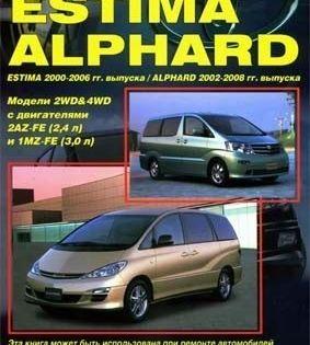 Download Free Toyota Alphard 2002 2008 Estima 2000 2006