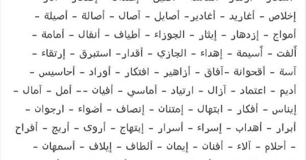 أسماء بنات Love Quotes Wallpaper Words Quotes