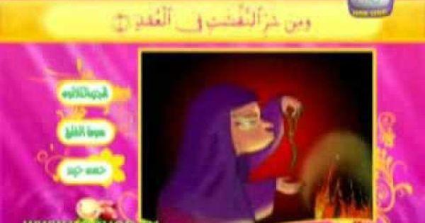 تعليم القرآن الكريم للاطفال سورة الفلق Webm Islam For Kids School Work Education