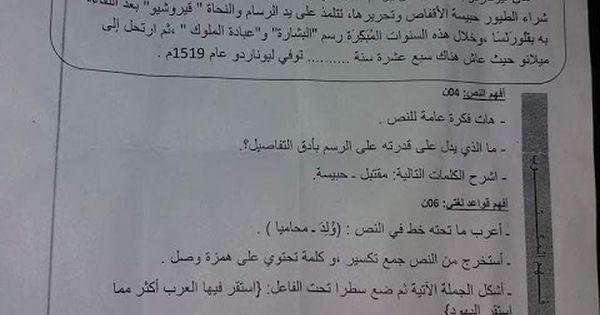 فروض و اختبارات اللغة العربية الجيل الثاني السنة الاولى متوسط الفصل الثاني Personalized Items Person