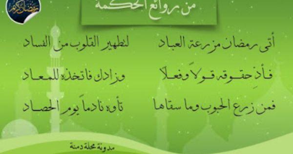 مدونة محلة دمنة أتى رمضان من روائع الحكمة Ramadan Blog Home Decor Decals